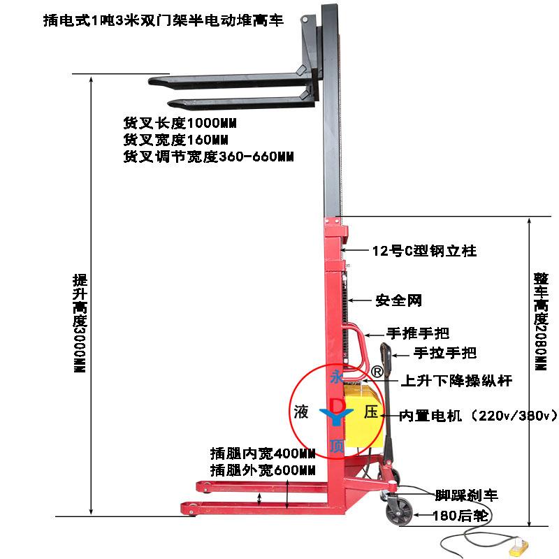 插电式3米半电动堆高叉车