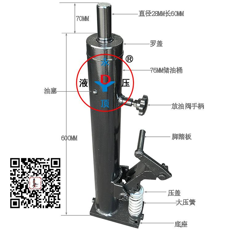 300KG脚踏液压油桶搬运车油缸 千斤顶 油泵
