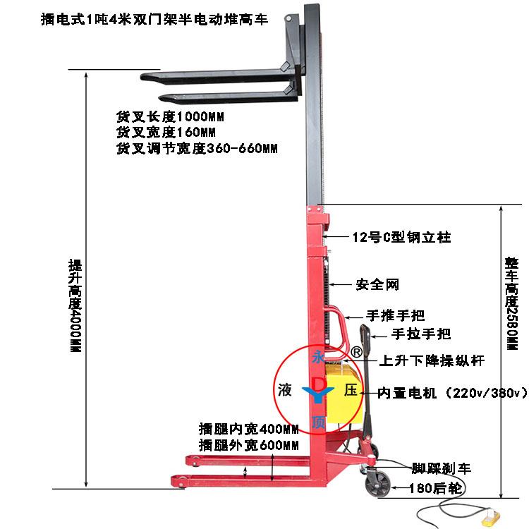 插电式4米半电动堆高叉车