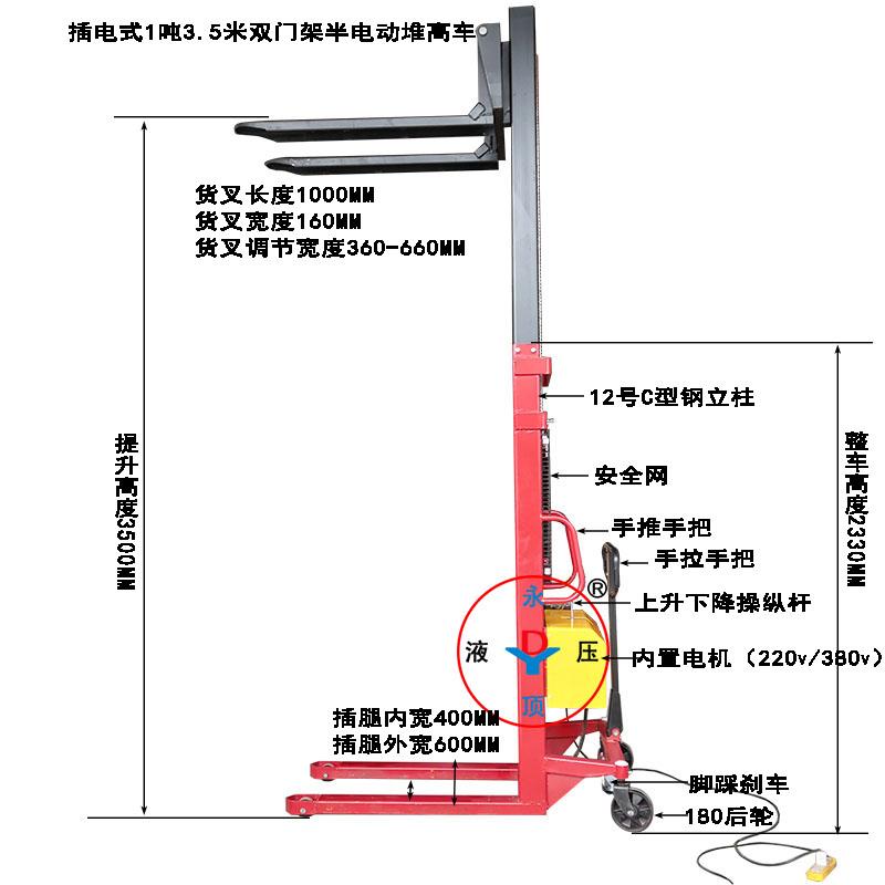 插电式3.5米半电动堆高叉车